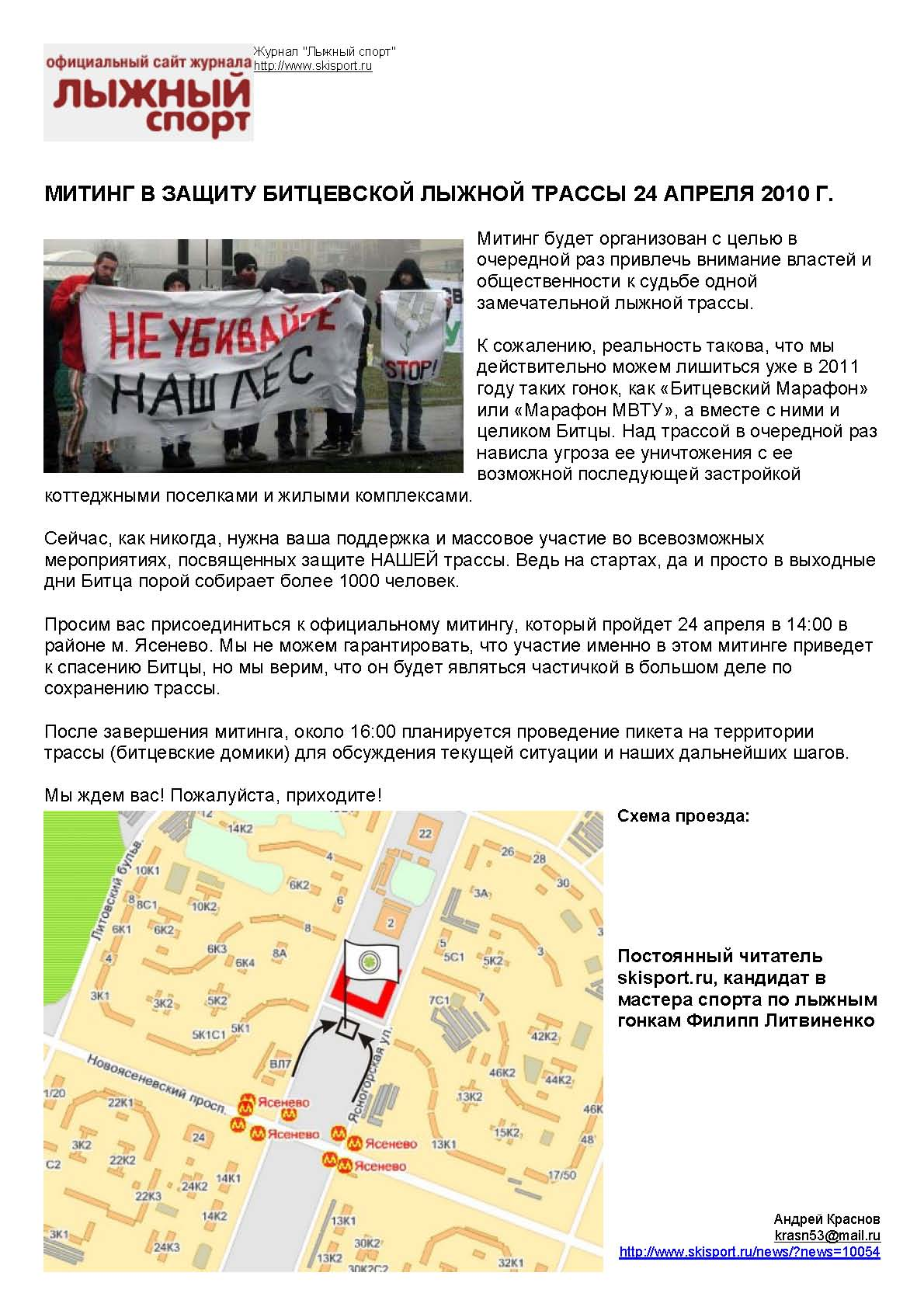 Спасем Битцу - митинг и пикет 24 апреля