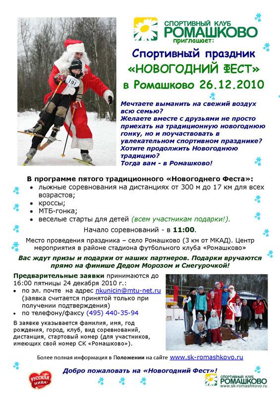 Новогодний Фест в Ромашково